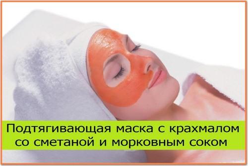 морковный сок для маски